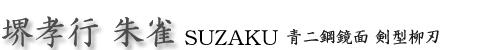 suzaku1.png