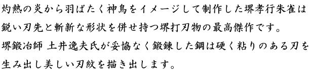 suzaku3.png